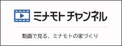 イミナモトチャンネル