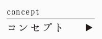 マチづくり座談会「平田107」のコンセプト