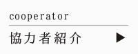 マチづくり座談会「平田107」の協力者紹介