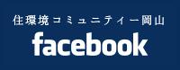 マチづくり座談会「平田107」のQ&A